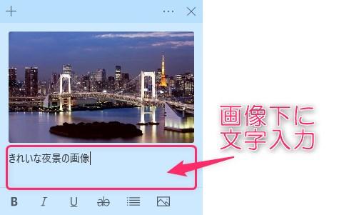 画像の貼り付け位置と文字の入力位置の説明画像