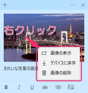 貼り付けた画像の右クリック操作の紹介画像
