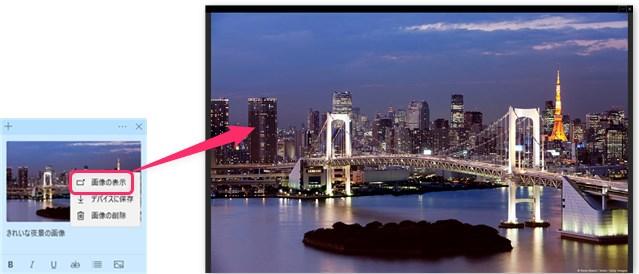 右クリックメニューの画像の表示の説明画像