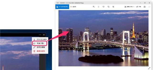写真で開くでフォトアプリが起動する説明画像
