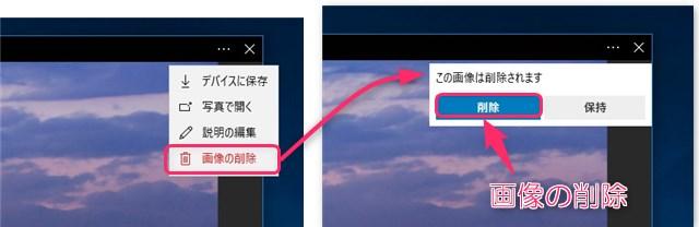 画像の削除をする説明画像