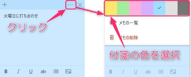 付箋の色を変更する説明画像