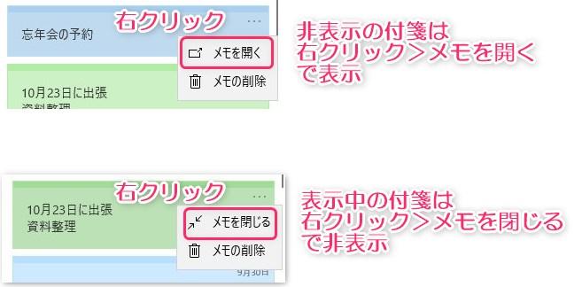 右クリック操作で付箋の表示と非表示を切り替える説明画像