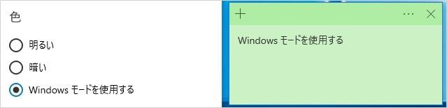 背景色が「Windowsモードを使用する」の説明画像