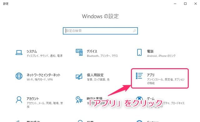 Windowsの設定からアプリを選択する