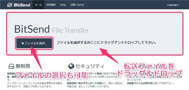BitSend転送ファイルを選択する画面
