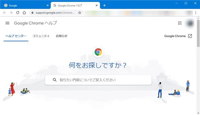 Google Chromeのヘルプ画面表示