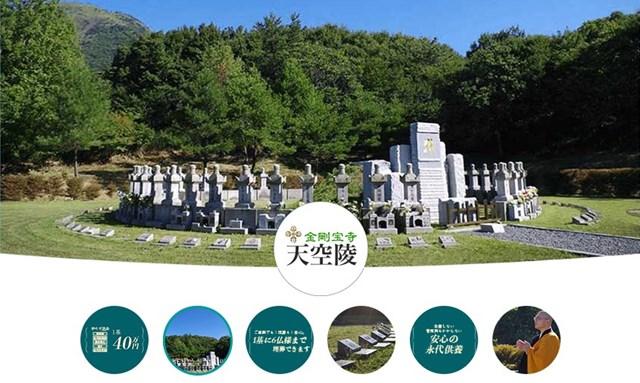 金剛宝寺 天空陵のサイト画像