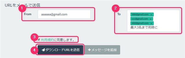 URLを直接メール送信する画像
