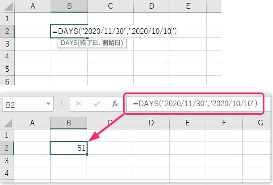直接入力の期間日数表示