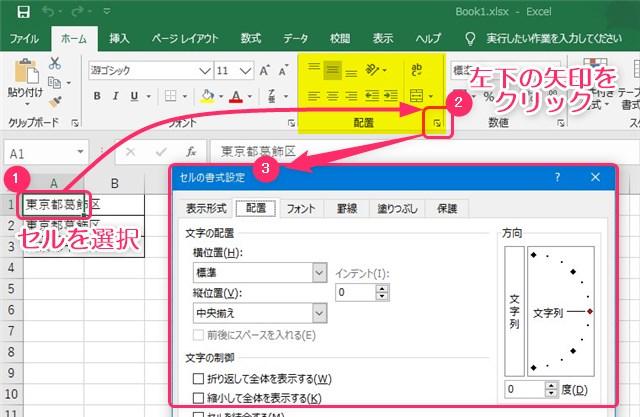 リボンの配置からセルの書式設定を表示させる説明画像