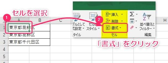 リボンのセルからセルの書式設定を表示させる説明画像