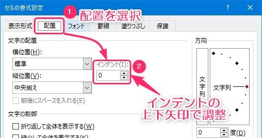 セルの書式設定の配置からインデントを設定する説明画像