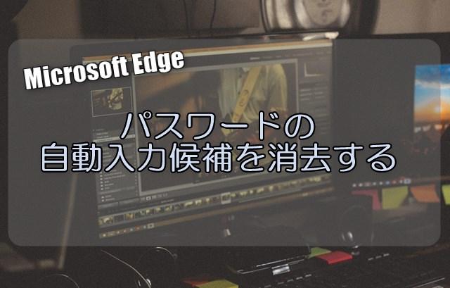 Edge パスワードの自動入力候補を消去する