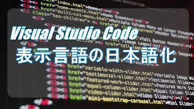 Visual Studio Code 表示言語の日本語化
