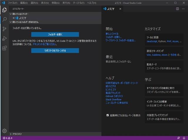 Visual Studio Code 日本語化の完了画面