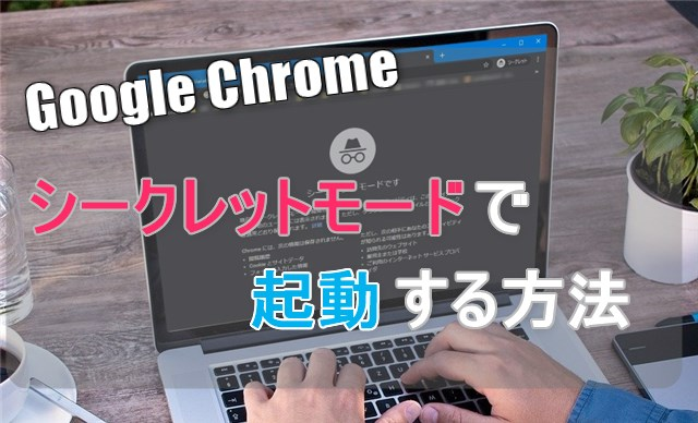 googole chrome シークレットモードで起動する方法
