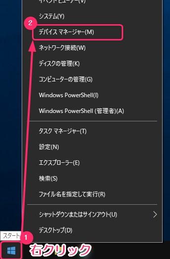 デバイスマネージャーの選択画面