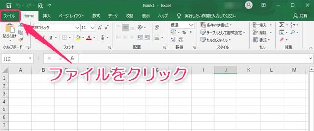 エクセルで空白のブックからスタート画面を表示させる