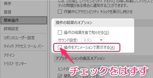 簡単操作の操作結果のオプションで操作をアニメーションで表示するをオフにする