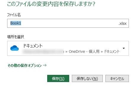 ファイルの保存場所がOnedriveになっている画像