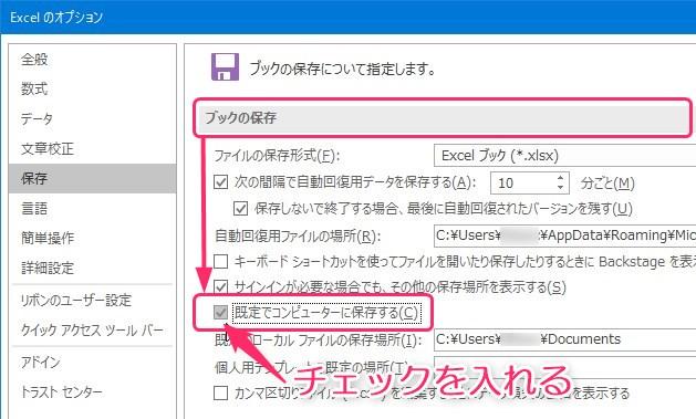 ブックの保存から既定でコンピューターに保存する似チェックを入れる
