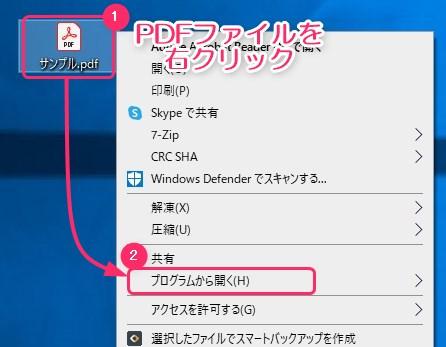 PDFファイルを右クリックしてプログラムから開くを選択する