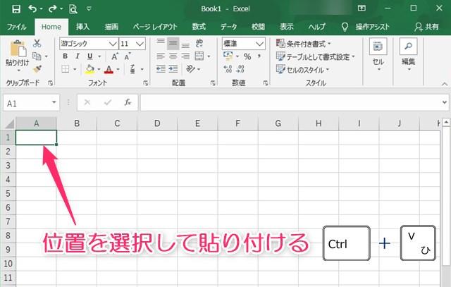 Excelを起動して貼り付ける