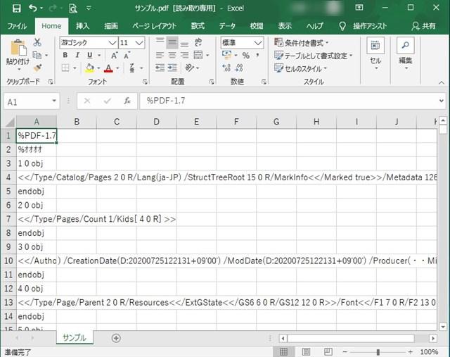 PDFを直接Excelに変換した文字化け画像