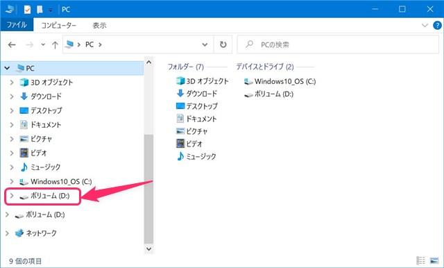 追加した新しいSSDが表示されている