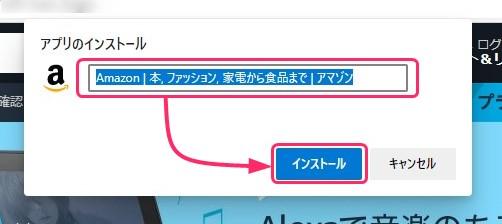 アプリのインストールの確認画面