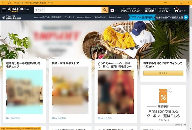 サイトがアプリで表示される画像