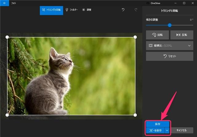 加工した画像ファイルの保存方法