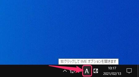 右クリックしてIMEオプションを開く