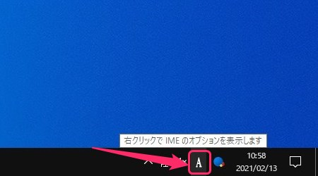 右クリックでIMEのオプションを表示する