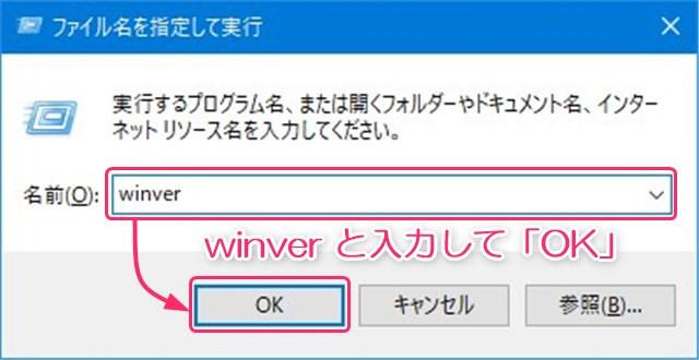 winverと入力してOKをクリックする画像