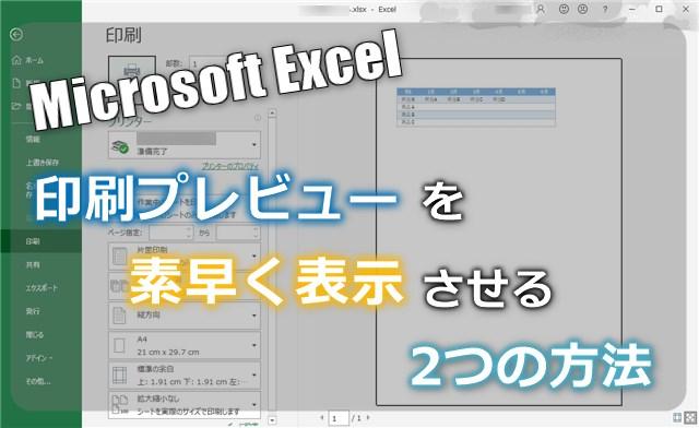 Excel印刷プレビューを素早く表示させる2つの方法