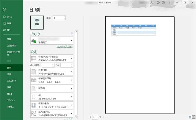 エクセルの印刷プレビュー画面