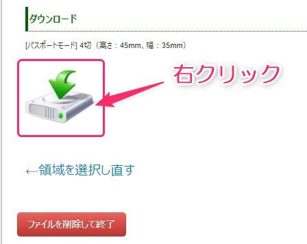 写真データのダウンロード方法