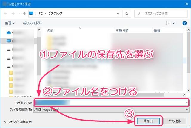 ファイルの保存先とファイル名の決定