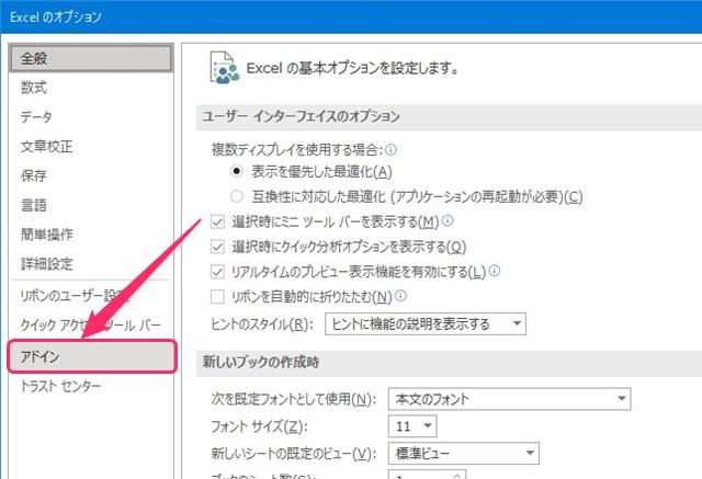 Excelのオプションメニューからアドインをクリックする