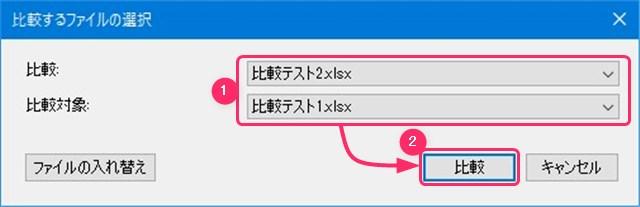 比較するファイルの選択画像