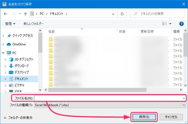 ファイルの保存先を指定し、ファイル名を付けて保存する