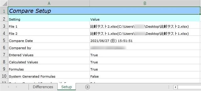 比較結果ファイル Compare Setup シート