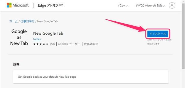 new google tab  サイトのインストールボタンをクリックする