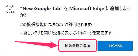 確認メッセージ 拡張機能の追加をクリック