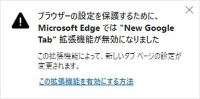 ブラウザーの設定を保護するためにMicrosoft EdgeではNew Google Tab 拡張機能が無効になりました の表示画像