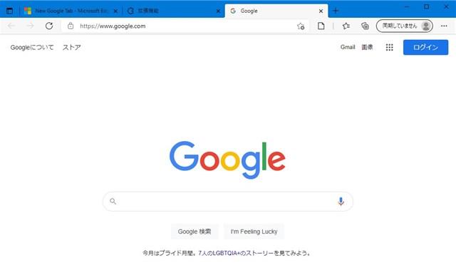 新しいタブが Google検索画面になっている