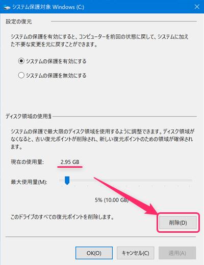 ディスク領域の使用量から削除をクリックする