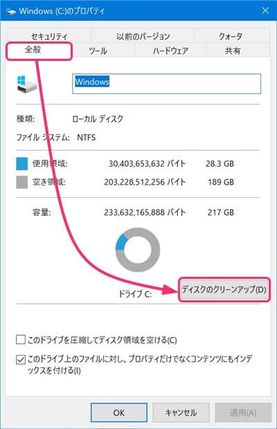 全般タブのディスクのクリーンアップをクリックする